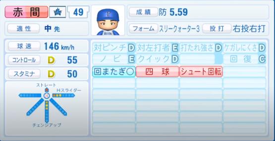 赤間_横浜DeNAベイスターズ_パワプロ能力データ_2020年シーズン開幕時_7月9日Ver
