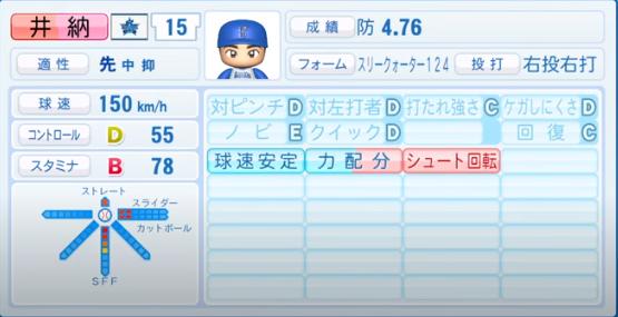井納_横浜DeNAベイスターズ_パワプロ能力データ_2020年シーズン終了時_11月26日アプデ