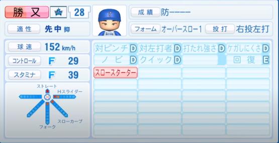 勝又_横浜DeNAベイスターズ_パワプロ能力データ_2020年シーズン終了時_11月26日アプデ