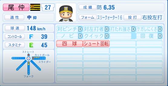尾仲_阪神タイガース_パワプロ能力データ_2020年シーズン終了時_11月26日アプデ