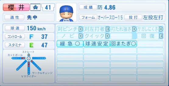 櫻井_横浜DeNAベイスターズ_パワプロ能力データ_2020年シーズン終了時_11月26日アプデ