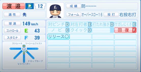 渡邉_西武ライオンズ_パワプロ能力データ_2020年シーズン終了時11月26日