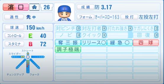 濱口_横浜DeNAベイスターズ_パワプロ能力データ_2020年シーズン終了時_11月26日アプデ