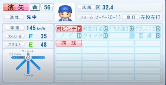 濱矢_横浜DeNAベイスターズ_パワプロ能力データ_2020年シーズン終了時_11月26日アプデ