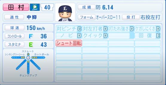 田村_西武ライオンズ_パワプロ能力データ_2020年シーズン終了時11月26日