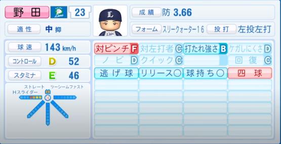 野田_西武ライオンズ_パワプロ能力データ_2020年シーズン終了時11月26日
