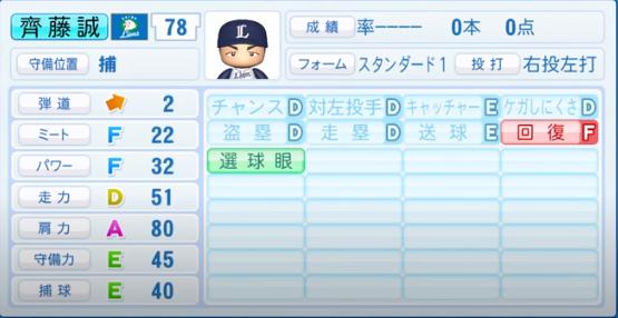 齊藤誠_西武ライオンズ_パワプロ能力データ_2020年シーズン終了時11月26日